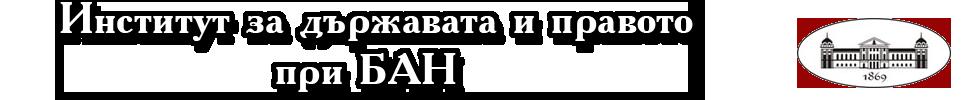 Институт за държавата и правото при БАН
