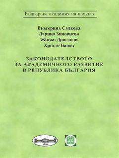 """Излезе от печат книгата """"ЗАКОНОДАТЕЛСТВОТО ЗА АКАДЕМИЧНОТО РАЗВИТИЕ В РЕПУБЛИКА БЪЛГАРИЯ"""" (337 стр.)"""