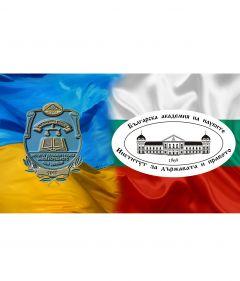 Сътрудничество с Института за държавата и правото на Украйна